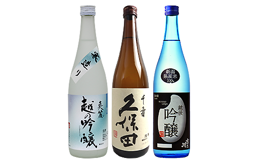 C1-30越後長岡の吟醸酒飲み比べセット(720ml×3本)