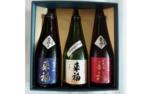 【来福】特選日本酒飲み比べセット