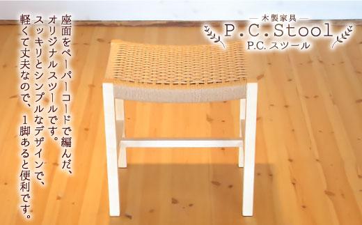 P.C.スツール 木製 選べる材質