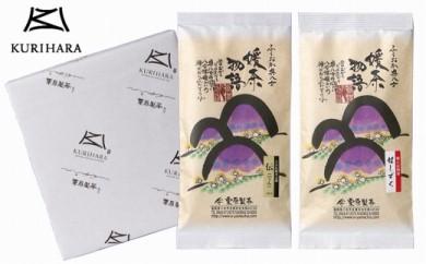 八女茶詰合せセットA(伝統本玉露1本・極上煎茶1本)各100g