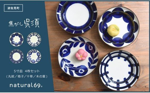 QA73 【波佐見焼】natural69 焦がし呉須5寸皿 4枚セット(丸紋/格子/十草/木の葉)-1