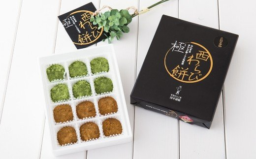 【極 西わらび餅】西和賀町 産 本わらび粉100%使用のプレミアムなわらび餅