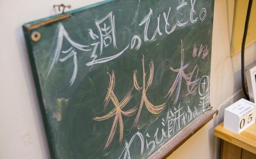 工場に併設されているカフェ店内の黒板には『今週の一言』が。この言葉を楽しみに 通うお客様もいらっしゃるそう