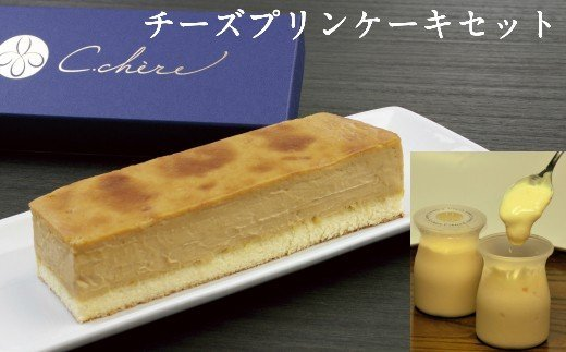 C Chere キャラメルチーズプリンケーキセット[037D04]