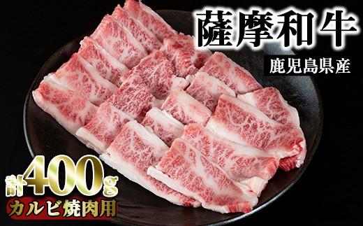 No.416 数量限定!<薩摩和牛>牛バラ(カルビ焼肉用・400g)【さつま屋産業】