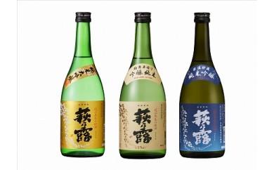 ◆萩乃露 贅沢銘酒三種セット