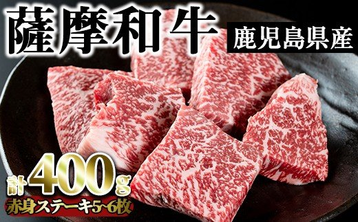 No.415 数量限定!国産<薩摩和牛>赤身ステーキのモモステーキ(5~6枚・計400g)【さつま屋産業】