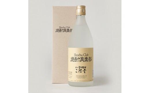 大分むぎ焼酎二階堂 焼酎倶楽部(720ml) RG19【1092924】