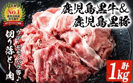 -6 [数量限定]鹿児島黒牛切り落とし肉・鹿児島黒豚もも切り落とし肉 計約1kg[鹿児島いずみ農業協同組合]3-6