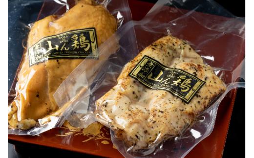 山ん鶏ローストチキン&スモークチキン