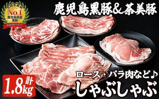 -11 D-1501 鹿児島黒豚と鹿児島のブランド肉茶美豚 しゃぶしゃぶ肉食べ比べセット 計約1.8kg[鹿児島いずみ農業協同組合]4-11