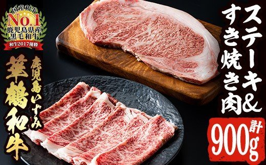 鹿児島いずみ華鶴和牛ステーキ&すきやきセット
