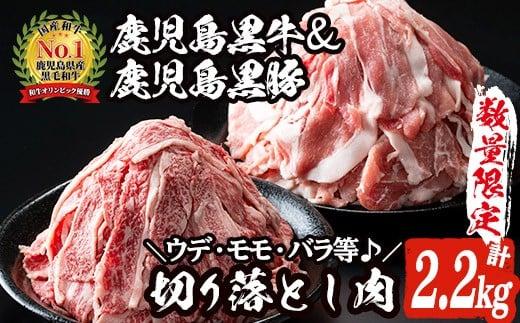鹿児島黒牛・鹿児島黒豚切り落とし2.2kg