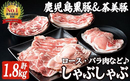鹿児島黒豚・茶美豚食べ比べセット