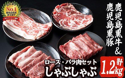 鹿児島黒牛すきやき・黒豚しゃぶしゃぶセット