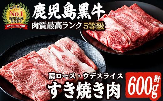 鹿児島黒牛すき焼きセット