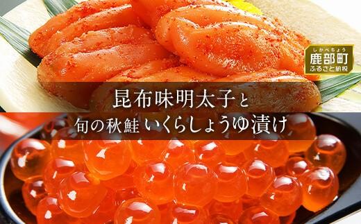 【丸鮮道場水産】有名百貨店でも人気の北海道産昆布味明太子といくら醤油漬け食べ切り詰合せ(計440g)MC04