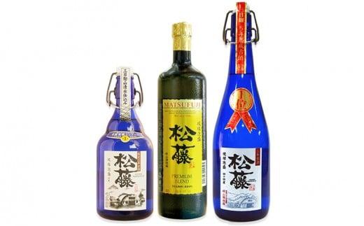 【松藤】受賞酒セット<松藤限定3年古酒43度・プレミアム30度・5年古酒44度>