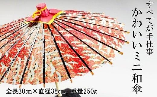 FY19-513 ミニ和傘(台付)