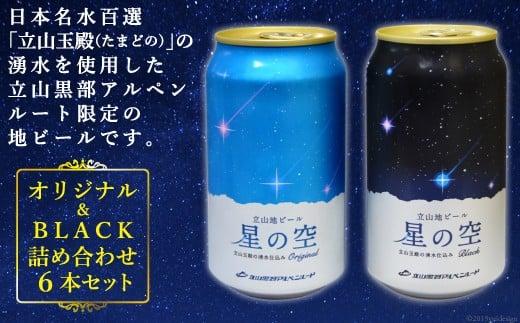 [№5559-0050]立山地ビール「星の空」詰め合わせ6本セット