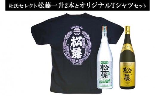 【松藤】杜氏セレクト松藤1升2本&オリジナルTシャツ<S・M・L・XL>