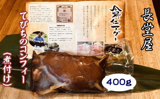 長堂屋の「今帰仁アグー」テビチのコンフィー 400g(豚足のやわらか煮込み)