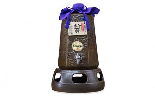 【松藤】蛇口付き酒サーバー<3年古酒43度入り>