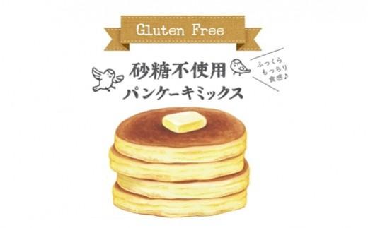 グルテンフリー♪ 手軽でおいしいパンケーキミックスです♪