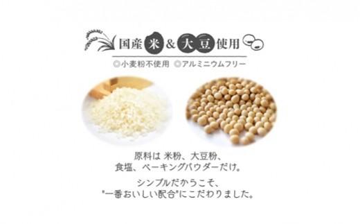 小麦粉不使用&アレルゲンフリー。お米と大豆は国産です!