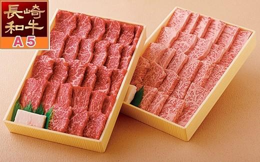 S821 長崎和牛ロース焼肉(400g)・特選モモ焼肉(400g)