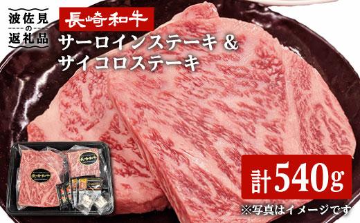 【テレビで紹介されました!】【長崎和牛】サーロインステーキ2枚・サイコロステーキ130g×2パックセット [NA79]