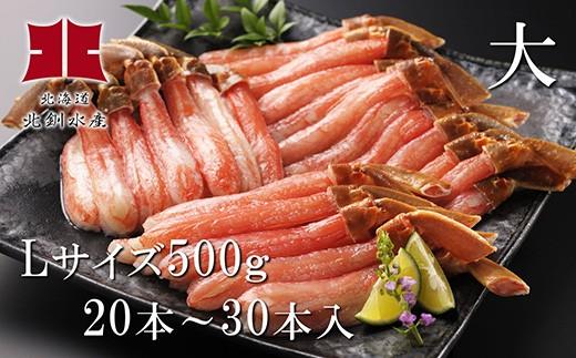 かにしゃぶ大(500g)