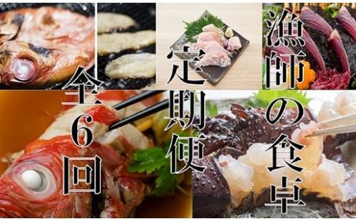 RY041漁師の食卓定期便【6回お届け】