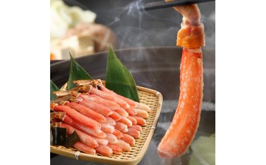 稚内加工の極上ぷりぷり本ずわい蟹かにしゃぶセット750g【08003】