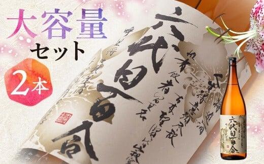 A-914 芋焼酎『六代目百合(25度)』1800ml×2本セット 六代目百合 塩田酒造 焼酎