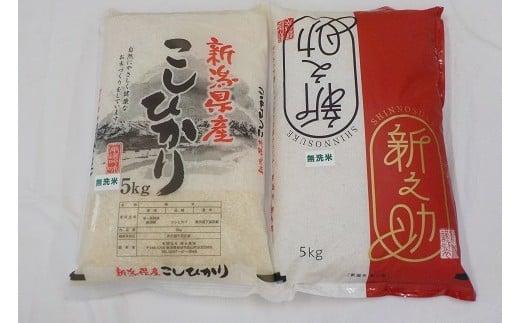 [B307]柏崎産 「コシヒカリ」無洗米5kgと「新之助」無洗米5kg