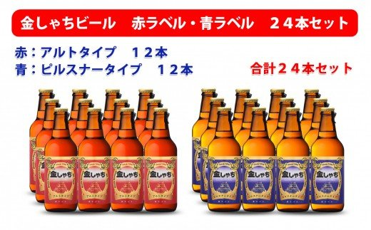 23-1_金しゃちビール ピルスナー・アルト 24本セット