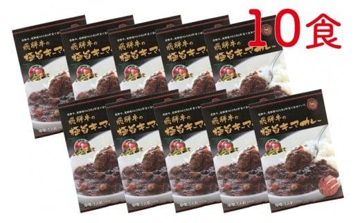 飛騨牛の極旨カレー 飛騨牛と飛騨豚のキーマカレー 10食