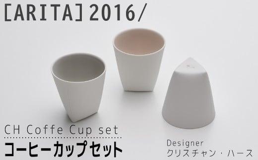 【ARITAブランド】2016/ クリスチャン・ハースのコーヒーカップセットOI210001