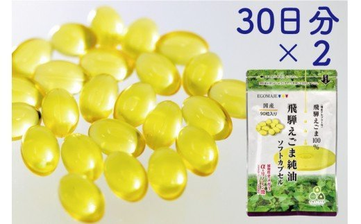 純国産(飛騨地域産)飛騨えごま純油ソフトカプセル2袋(30日分×2)