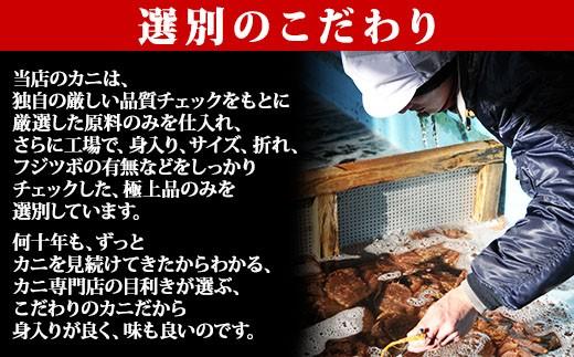 加藤水産のカニはこだわりのカニだから、身入りが良く、味も良いのです。
