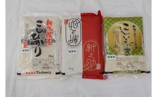 [B303]徳永農園のお米食べ比べ(コシヒカリ、新之助、こしいぶき)セット 無洗米 各2㎏