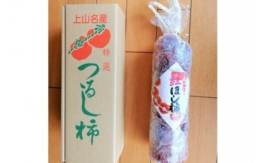 0085-2005 紅干し柿32果