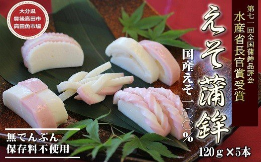 B4-03 えそ蒲鉾(120g×5本)(第71回全国蒲鉾品評会 水産庁長官賞受賞)