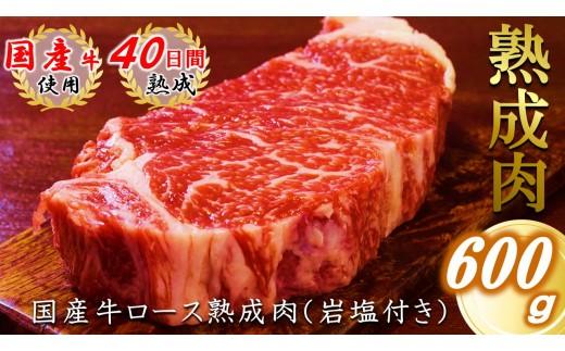 【国産牛熟成肉】ロースステーキ600g(岩塩付き)