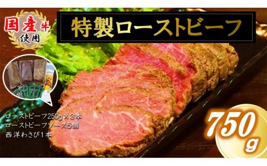 国産牛ロース ローストビーフ750g【西洋わさび・ソース付き】