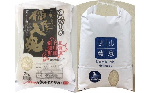 【剣淵町産】お米定期便(10ヶ月)