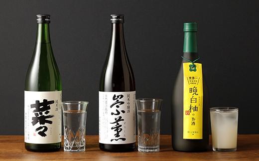 八代のお酒飲みくらべセットC 3本 純米吟醸酒 純米酒 晩白柚のお酒