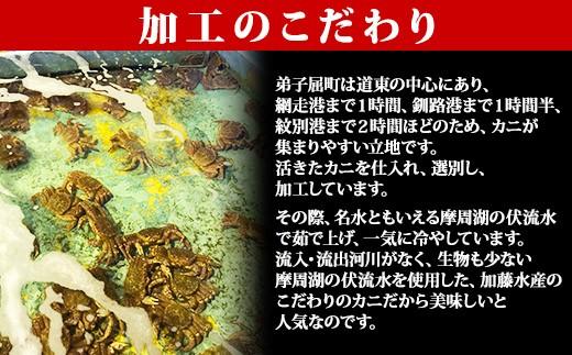 加藤水産は、北海道の弟子屈で、1965年創業の老舗の蟹販売店です。