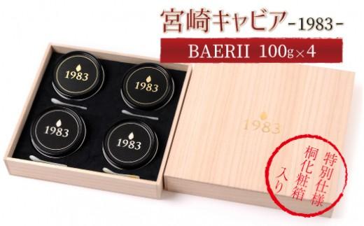 【お中元用】MIYAZAKI CAVIAR 1983 BAERII(100g)×4 桐箱特別仕様セット(KK001)